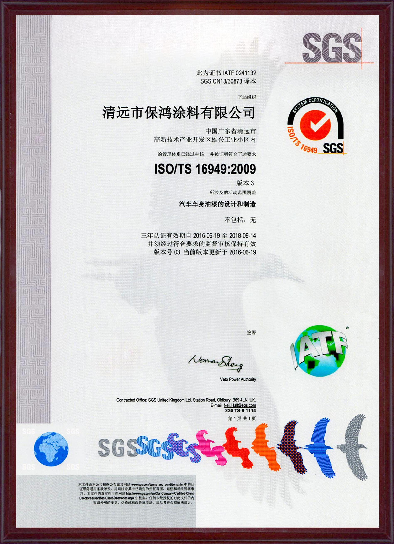 IOS/TS 16949:2009